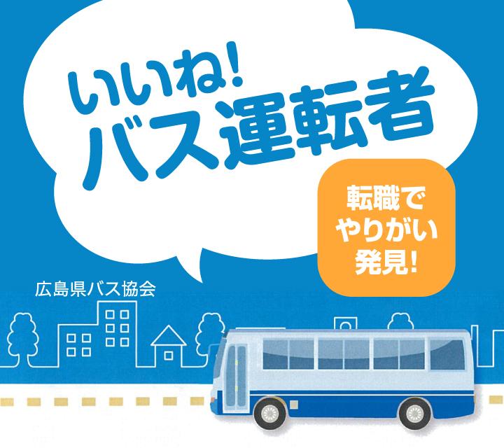 いいねバス運転者「転職でやりがい発見!」