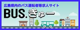 広島県内のバス運転者等求人サイトBUS.きゅー