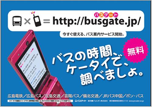 busgate-poster