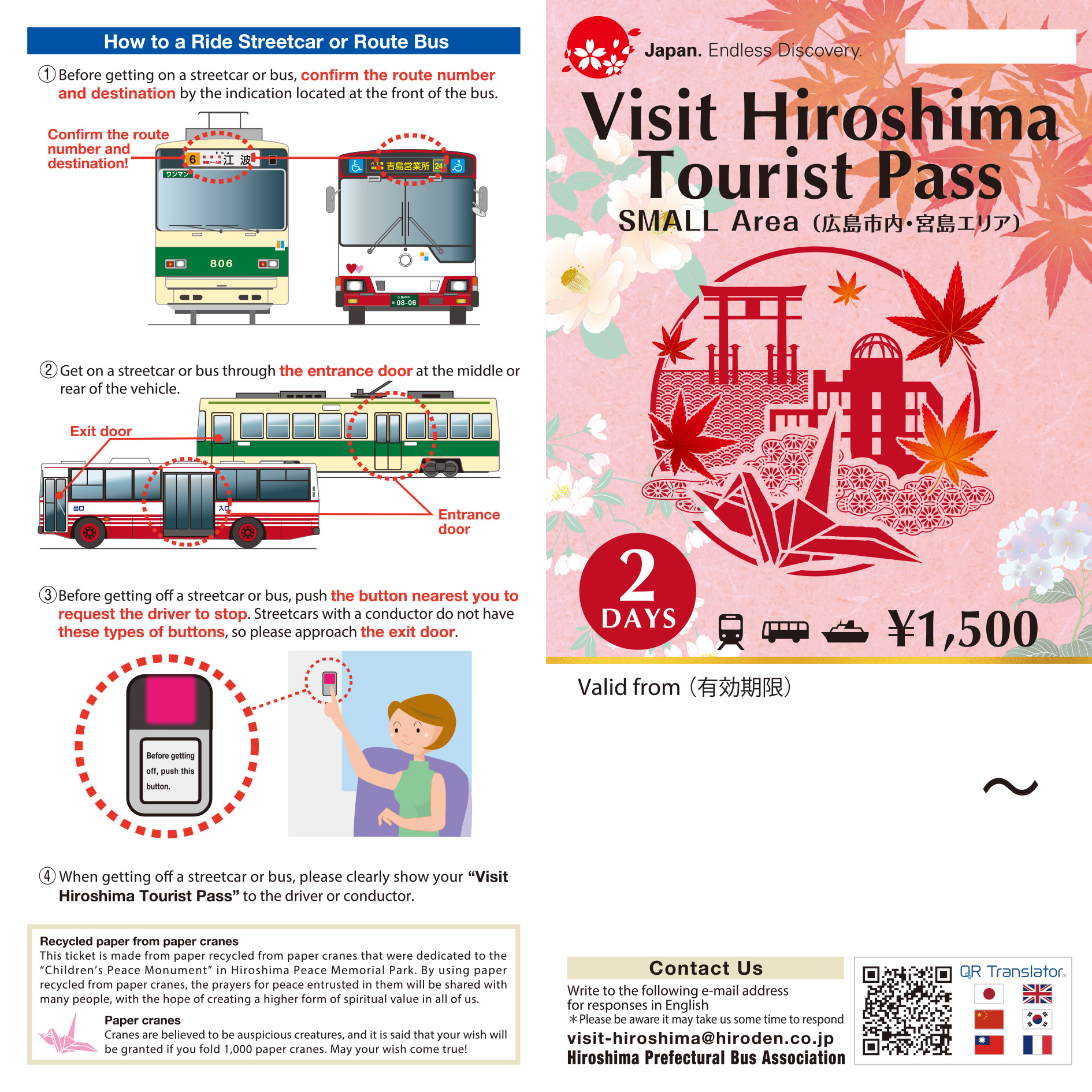 Visit Hiroshima Tourist Pass Now on sale(訪日外国人観光客