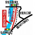 八木広島線工事