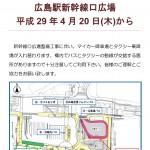 20170331 4月20日北口レイアウト変更チラシ