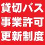 kashikiri_koushin_icon