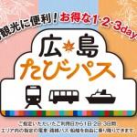 20190320_広島たびパスチラシ(再校)3