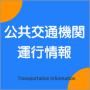 広島県内の公共交通機関運行情報