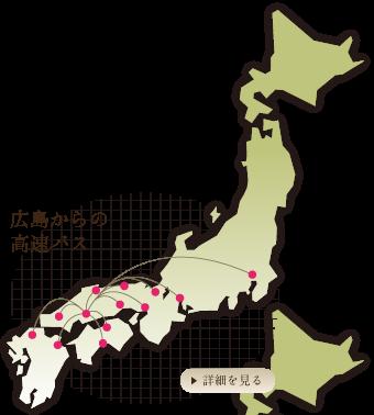 広島からの高速バス
