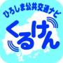 くるけんロゴ(バリエーション)